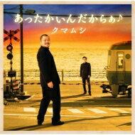 クマムシ / あったかいんだからぁ♪ 【初回限定盤】 【CD Maxi】