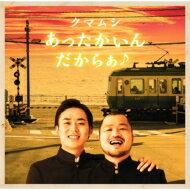 クマムシ / あったかいんだからぁ♪ 【CD Maxi】