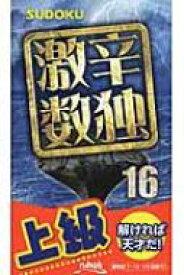 激辛数独 16 【新書】