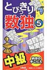 とびっきり数独 5 / ニコリ 【新書】