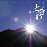 踊正太郎 / ときわ 【CD】