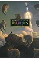 【送料無料】 筒井康隆コレクション 2 霊長類 南へ / 筒井康隆 ツツイヤスタカ 【本】