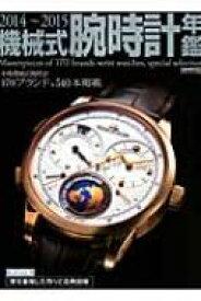 【送料無料】 機械式腕時計年鑑 2014-2015 Car Top Mook 【ムック】