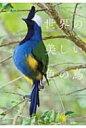 世界の美しい色の鳥 【本】