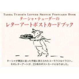 ターシャ・テューダーのレターアートポストカードブック / メディアファクトリー 【絵本】