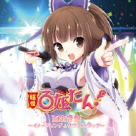 妖怪百姫たん! サウンドトラックPlus(仮) 【CD】