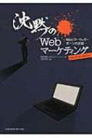 沈黙のWebマーケティング Webマーケッターボーンの逆襲 ディレクターズ・エディション / 松尾茂起 【本】