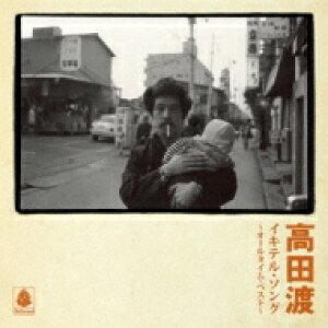 【送料無料】 高田渡 タカダワタル / イキテル・ソング〜オールタイム・ベスト〜 【CD】