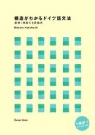 構造がわかるドイツ語文法 基礎+発展の2段階式 / 中橋誠 【本】