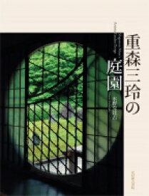 【送料無料】 重森三玲の庭園 / 水野克比古 【本】