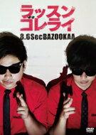 ラッスンゴレライ 【DVD】