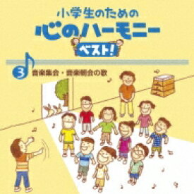 【送料無料】 小学生のための 心のハーモニー ベスト!全10巻 3.音楽集会・音楽朝会の歌 【CD】
