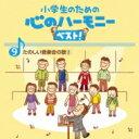 【送料無料】 小学生のための 心のハーモニー ベスト!全10巻 9.たのしい音楽会の歌2 【CD】