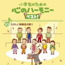 【送料無料】 小学生のための 心のハーモニー ベスト!全10巻 10.たのしい音楽会の歌3 【CD】
