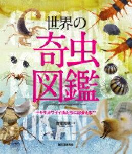 世界の奇虫図鑑 キモカワイイ虫たちに出会える / 島田拓 【全集・双書】