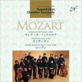 【送料無料】 Mozart モーツァルト / セレナータ・ノットゥルナ、弦楽四重奏曲第1番(弦楽合奏)、カッサシオン 長岡京室内アンサンブル 【SACD】