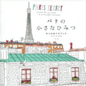 パリの小さなひみつ 大人のぬりえブック / ゾエ・ドゥ・ラス・カズ 【本】