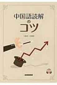 【送料無料】 中国語読解のコツ / 本間史 【本】