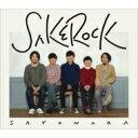 SAKEROCK サケロック / SAYONARA 【CD】