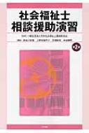 【送料無料】 社会福祉士相談援助演習 / 長谷川匡俊 【本】