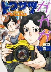 トクサツガガガ 2 ビッグコミックスピリッツ / 丹羽庭 【コミック】