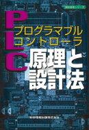 【送料無料】 プログラマブルコントローラ原理と設計法 設計技術シリーズ / 高来一彦 【本】