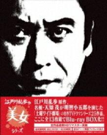【送料無料】 江戸川乱歩の美女シリーズ Blu-ray BOX 【BLU-RAY DISC】