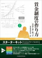 【送料無料】 賃金制度の作り方 スターターキット / 賃金管理研究所 【本】