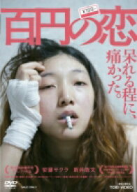 百円の恋 【DVD】