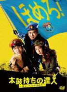 【送料無料】 太鼓持ちの達人〜正しい××のほめ方〜 DVD-BOX 【DVD】
