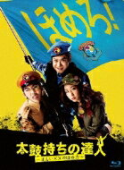 【送料無料】 太鼓持ちの達人〜正しい××のほめ方〜 Blu-ray BOX 【BLU-RAY DISC】