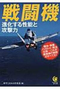 戦闘機 進化する性能と攻撃力 KAWADE夢文庫 / 博学こだわり倶楽部 【文庫】