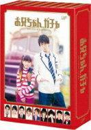 【送料無料】 お兄ちゃん、ガチャ Blu-ray BOX 豪華版 【BLU-RAY DISC】