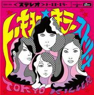 トーキョーキラー / トーキョー★キラーストリート 【CD】