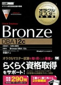 【送料無料】 Bronze Oracle Database DBA12c オラクルマスター教科書 / 林優子 【本】