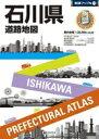 【送料無料】 石川県道路地図 県別マップル 【全集・双書】