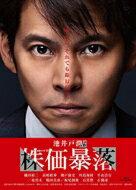 【送料無料】 連続ドラマW 株価暴落 Blu-ray BOX 【BLU-RAY DISC】