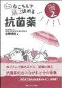 もっとねころんで読める抗菌薬 やさしい抗菌薬入門書 2 / 矢野邦夫 【本】