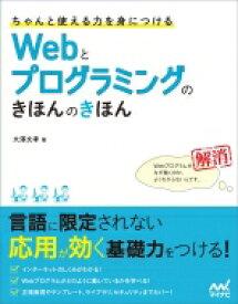 【送料無料】 ちゃんと使える力を身につけるWebとプログラミングのきほんのきほん 【本】