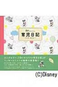 赤すぐオリジナル 育児日記 ミッキー  ミニー / 赤すぐ編集部 【本】