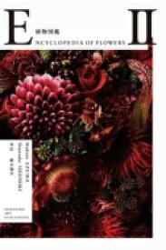 【送料無料】 ENCYCLOPEDIA OF FLOWERS II 植物図鑑 / 東信 【本】