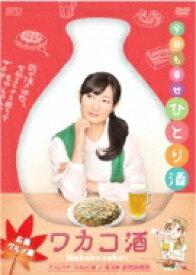 ワカコ酒 広島グルメ編 ディレクターズカット版 【DVD】