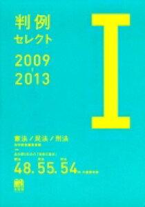 判例セレクト2009‐2013 1 憲法 / 民法 / 刑法 / 法学教室編集室 【本】