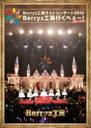 【送料無料】 Berryz工房 ベリーズコウボウ / Berryz工房ラストコンサート2015 Berryz工房行くべぇ〜!(6Blu-ray + 2CD + ...