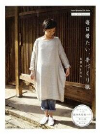 毎日着たい、手づくり服 Fu-ko Basics. / 美濃羽まゆみ 【ムック】