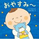 おやすみー はじめてであうえほんシリーズ / いしずちひろ 【絵本】