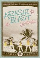 【送料無料】 嵐 アラシ / ARASHI BLAST in Hawaii 【DVD通常盤】 【DVD】