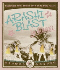 【送料無料】 嵐 アラシ / ARASHI BLAST in Hawaii 【Blu-ray通常盤】 【BLU-RAY DISC】