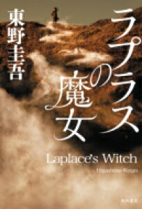 ラプラスの魔女 / 東野圭吾 ヒガシノケイゴ 【本】