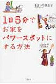 1日5分でお家をパワースポットにする方法 / きさいち登志子 【本】